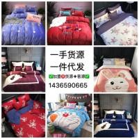 南通四件套床上用品家纺微商货源免费代理
