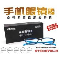 爱大爱手机眼镜批发 微商代理 微信货源