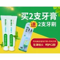 阿纯蜂胶植物牙膏诚招代理,缓解牙龈出血,改善口干上火