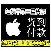 深圳出品组装苹果三星手机一手货源、招代理利润500+起