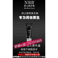 【微商保健品】nbb增大膏代理最低门槛什么价格