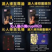 沁人缘圆気糖功效如何c授权总裁杨晨小清诚招代理吗?
