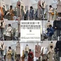 哪里有杭州四季青真正女装一手货源?